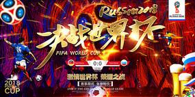 决战世界杯大气展板
