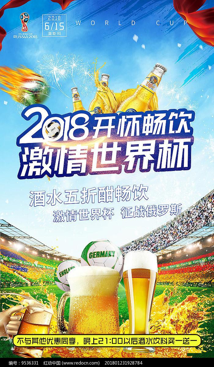 狂欢世界杯海报图片