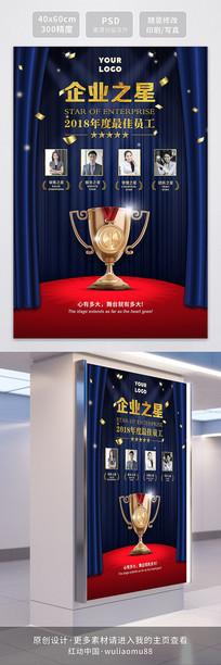 蓝色时尚企业之星海报设计
