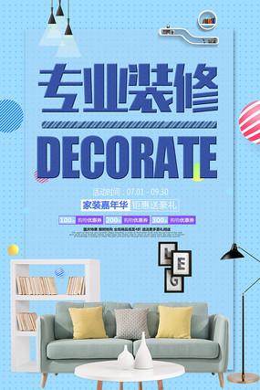 蓝色装修公司企业宣传海报