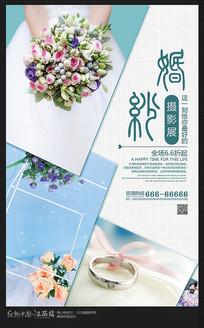 清新浪漫婚纱摄影海报