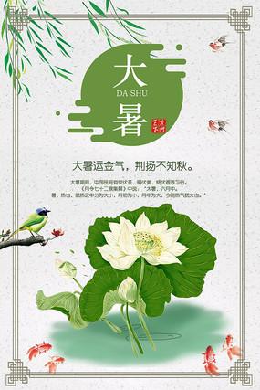 清新夏日大暑节气海报