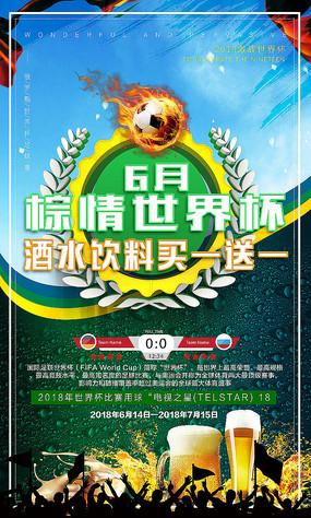 世界杯活动促销海报