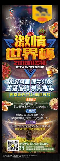 世界杯美食促销X展架设计