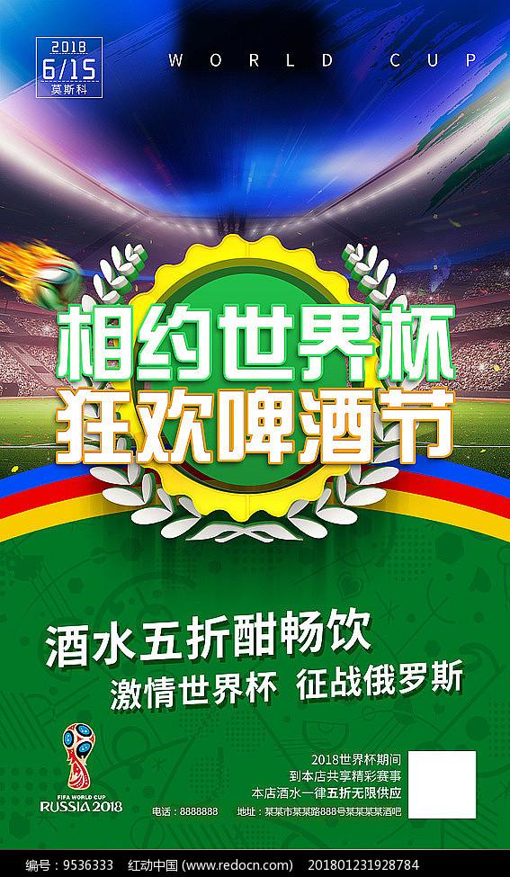 世界杯啤酒节海报图片