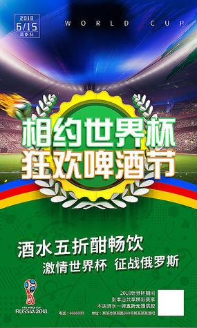 世界杯啤酒节海报