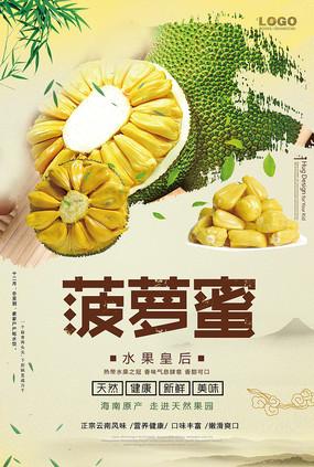 时尚美味菠萝蜜海报