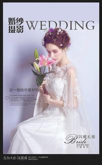 时尚唯美婚纱摄影海报