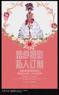 私人订制婚纱摄影海报
