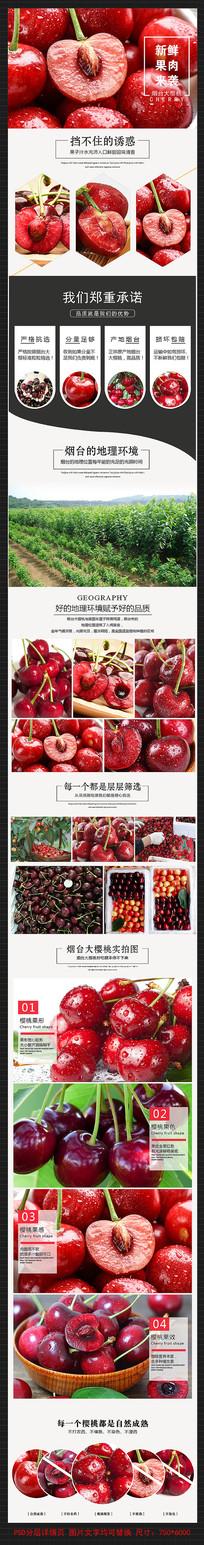 淘宝水果樱桃详情页模板