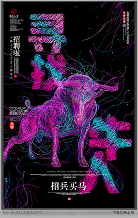 寻找牛人招聘海报