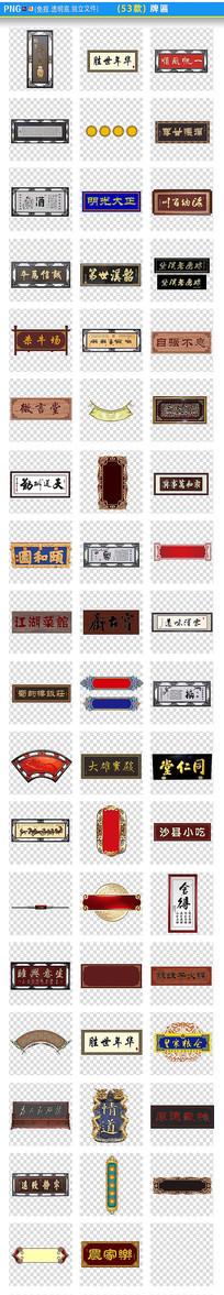 中国风牌匾png素材