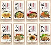 中国风热干面餐饮文化墙宣传
