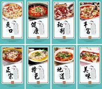 中国风水煮鱼餐饮文化墙展板
