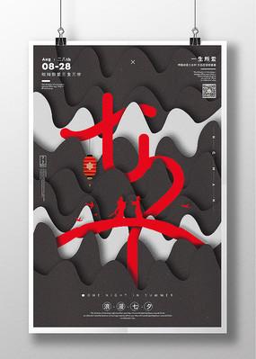 创意七夕情人节促销海报 PSD
