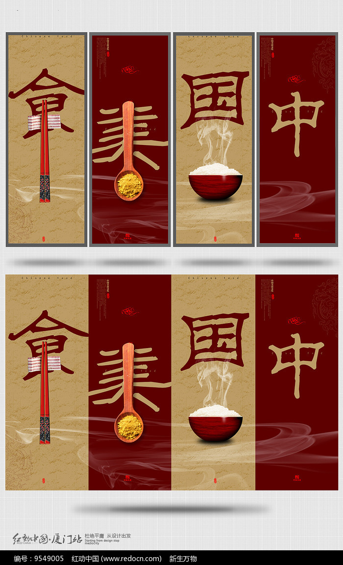 简约中国风中国美食挂画图片