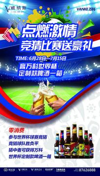 激情世界杯酒水促销海报