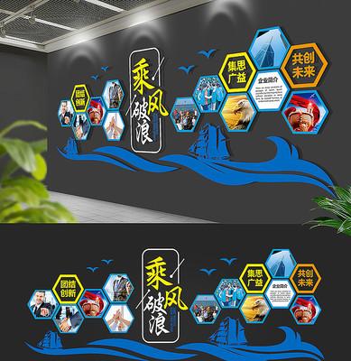 蓝色企业乘风破浪文化墙