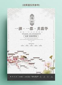 中国风系列山水复古房地产海报