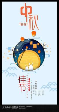 中秋月饼孔明灯手绘海报