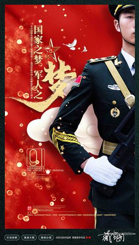 八一建军节建军91周年海报 PSD