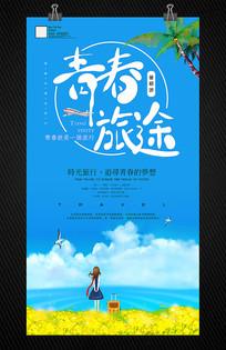 创意旅行社暑假旅游活动海报