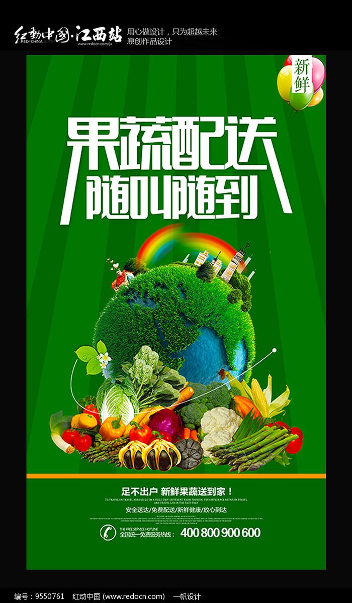 简约果蔬配送宣传海报图片