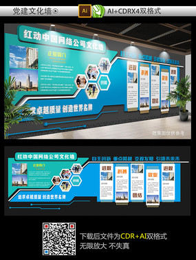 精品大气企业文化墙设计模板