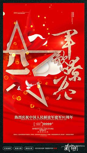 军歌嘹亮八一建军节活动海报 PSD