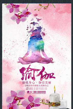 水彩瑜伽班招生海报