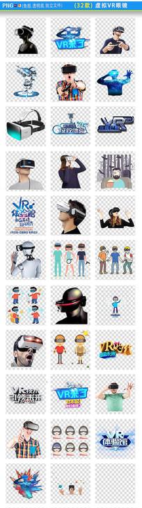 VR眼镜png素材
