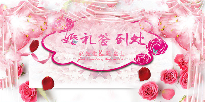 高端粉红色婚礼签到处背景