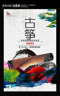 简约风古筝宣传海报