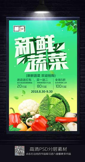 简约新鲜蔬菜促销海报