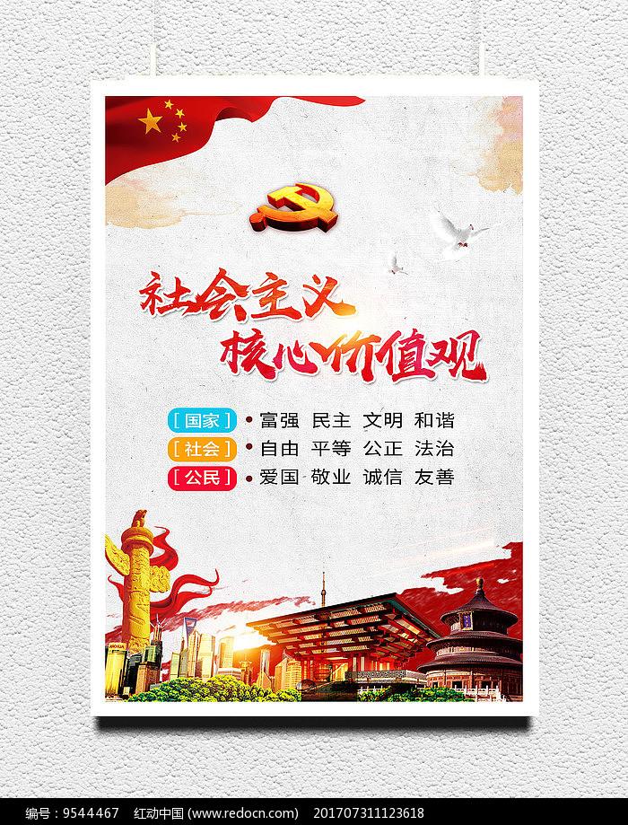 经典社会主义核心价值观海报图片