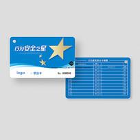 精美积分卡片