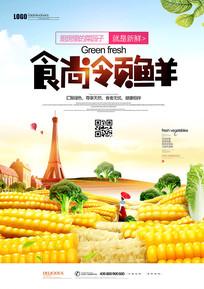 绿色食材果蔬美食创意海报