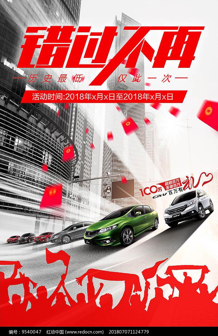 汽车车展海报