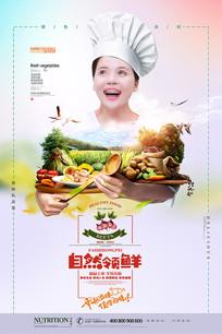 时尚简洁绿色果蔬美食海报