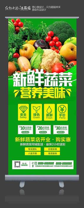 水果蔬菜易拉宝