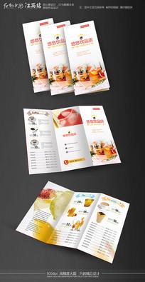 饮品宣传三折页设计模版