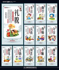 中国风校园文化标语展板