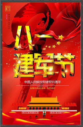 八一建军节海报设计 PSD