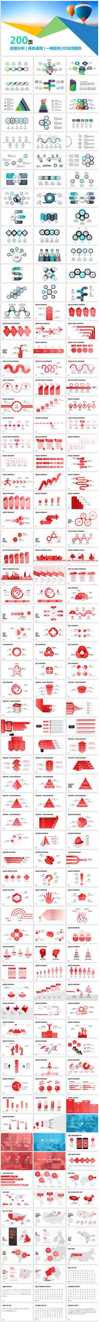 彩色欧美高端商务数据PPT图表集