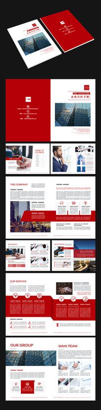 红色企业文化画册