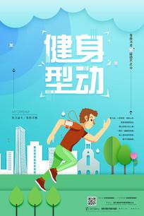 剪纸风格健身型动运动海报