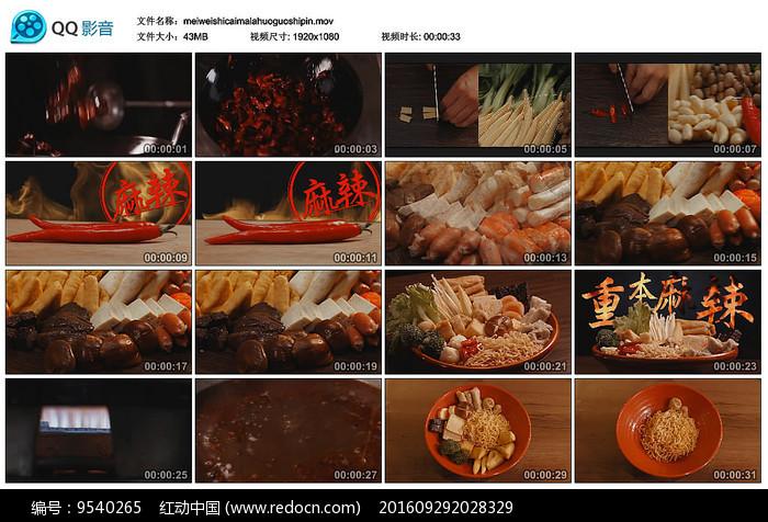 美味食材舌尖上的美食视频图片