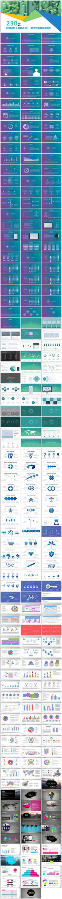 欧美高端商务数据图表图形