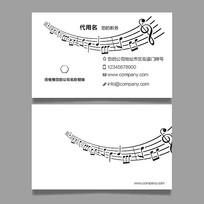 音乐学校名片AI矢量