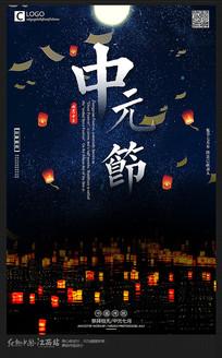 中国风中元节鬼节宣传海报